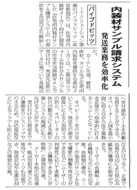 全国賃貸住宅新聞(17面)に住宅用内装材サンプル請求システムに関する記事が掲載されました