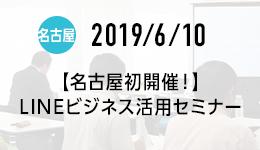 【名古屋初開催!】LINEビジネス活用セミナー
