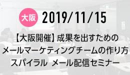 【大阪開催】成果を出すためのメールマーケティングチームの作り方/スパイラル メール配信セミナー